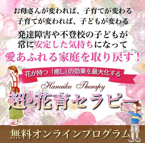 「超・花育セラピー」J:COMで放映されます!