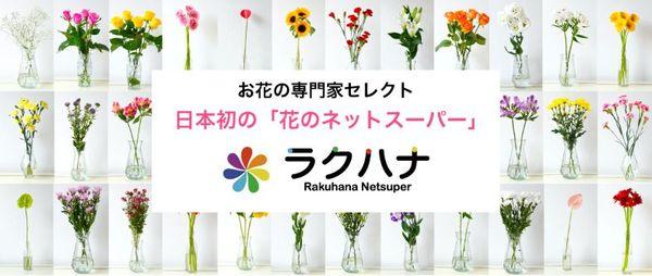 日本初の花のネットスーパー 10月1日よりスタート